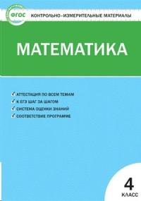Математика 4 кл. Контрольно-измерительные материалы